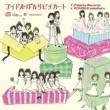 バニラビーンズ アイドルばかりピチカート-小西康陽 X T-Palette Records-