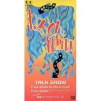 鉄腕ミラクルベイビーズ TALK SHOW Re-mix Version