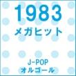 オルゴールサウンド J-POP メガヒット 1983 オルゴール作品集