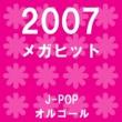 オルゴールサウンド J-POP メガヒット 2007 オルゴール作品集