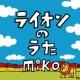 miko ライオンのうた