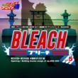 Various Artists 熱烈!アニソン魂 THE BEST カバー楽曲集 TVアニメシリーズ「BLEACH」 vol.5 [主題歌OP/ED 編]