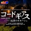 菅野穣&mu-ray COLORS (STAGE1?12 OP)