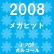 オルゴールサウンド J-POP メガヒット 2008 オルゴール作品集