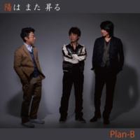 Plan-B キボウ ノ クウロン-instrumental-