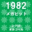 オルゴールサウンド J-POP メガヒット 1982 オルゴール作品集
