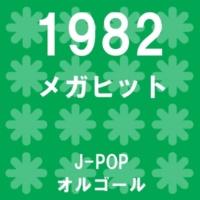 オルゴールサウンド J-POP 悪女 Originally Performed By 中島みゆき (オルゴール)