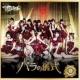 AKB48 バラの儀式(チームサプライズ)