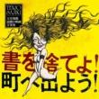 Various Artists 書を捨てよ!町へ出よう! 天井棧敷 演劇&映画音楽集