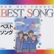 Various Artists クラス合唱曲集 ニューヒットコーラス ベストソング セレクション Vol. 1