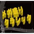 長谷川 陽子(チェロ)、藤井 一興(ピアノ) 白鳥(サン=サーンス)【お昼休みに】