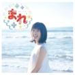 澤野 弘之 NHK連続テレビ小説「まれ」オリジナルサウンドトラック