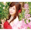 瀬口侑希 恋の花/北の慕情