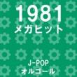 オルゴールサウンド J-POP メガヒット 1981 オルゴール作品集