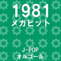 オルゴールサウンド J-POP ハイスクールララバイ Originally Performed By イモ欽トリオ (オルゴール)