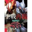 THE NEUTRAL ぱちんこ CR聖戦士ダンバイン オリジナルソング