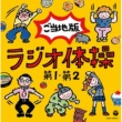 西尾夕紀 ラジオ体操 第1(指導入り) 津軽弁