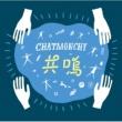 チャットモンチー 共鳴