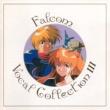 Falcom Sound Team jdk ファルコム ボーカルコレクションIII