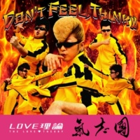 氣志團 Don't Feel,Think!!