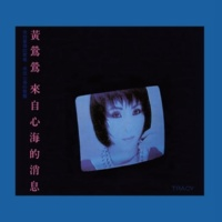 Tracy Huang Maybe You'll (Remastered)