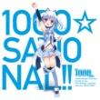 1000ちゃん(CV:新田恵海) ランチタイム▽Rhapsody