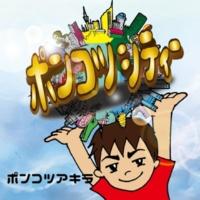ポンコツアキラ/DJ SUUMEN ポンコツピーポー (feat. DJ SUUMEN)