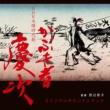 渡辺俊幸 NHK木曜時代劇「かぶき者 慶次」オリジナルサウンドトラック