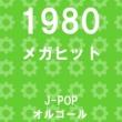 オルゴールサウンド J-POP メガヒット 1980 オルゴール作品集