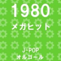 オルゴールサウンド J-POP 別れても好きな人 Originally Performed By ロス・インディオス&シルヴィア (オルゴール)