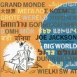 Joe Jackson Big World [Live At The Roundabout Theatre, New York City/1986]