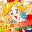 カラオケうたプリンス アニソン特集 Vol.2(カラオケ)