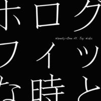 N9nety-One/Jay Naka ホログラフィックな時とひとつの宙 (feat. Jay Naka)