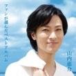 山内 惠介 ファンが選んだベストアルバム