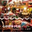 瀬川英史 フジテレビ系ドラマ「心がポキッとね」オリジナルサウンドトラック