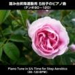 浜崎 vs 浜崎 踏み台昇降運動用 5拍子のピアノ曲 (テンポ80~120)