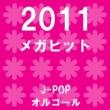 オルゴールサウンド J-POP メガヒット 2011 オルゴール作品集