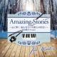花鳥風月Project Amazing Stories for Winter 心に響く、美しい二胡とピアノの調べ