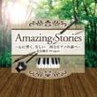 花鳥風月Project Amazing Stories 心に響く、美しい二胡とピアノの調べ
