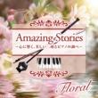 花鳥風月Project Amazing Stories Floral 心に響く、美しい二胡とピアノの調べ