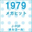 オルゴールサウンド J-POP メガヒット 1979 オルゴール作品集