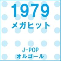 オルゴールサウンド J-POP 関白宣言 Originally Performed By さだまさし (オルゴール)