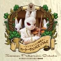 ズーラシアンフィルハーモニー管弦楽団 ウォルフガング・アマリリス・モーツァルト