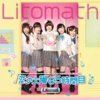 Litomath 恋の火曜日5時間目(カラオケ)