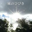 荒地に川ミュージック 風のひびき1集