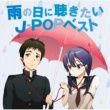 NOKKO 雨の日に聴きたいJ-POPベスト