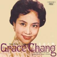 """Grace Chang/Deng Bai Ying Huan Sha Xi ( Dian Ying """" Jin Feng Huang """" Cha Qu )"""