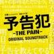 ドラマ「予告犯 -THE PAIN-」サントラ YKH -THE PAIN-
