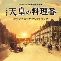 ドラマ「天皇の料理番」サントラ 希望