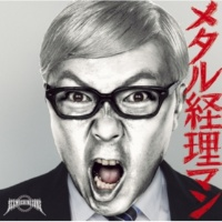 SEX MACHINEGUNS 経理マン(MJS CM ver.)